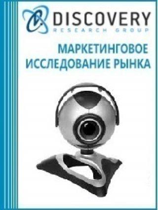 Маркетинговое исследование - Анализ рынка WEB(вэб)-камер в России