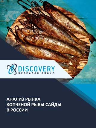 Анализ рынка копченой рыбы сайды в России