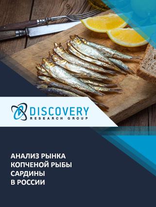 Маркетинговое исследование - Анализ рынка копченой рыбы сардины в России