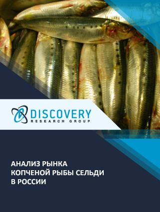 Маркетинговое исследование - Анализ рынка копченой рыбы сельди в России