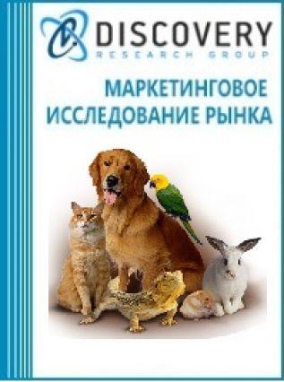 Анализ рынка товаров для домашних животных в России