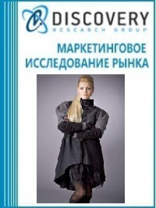 Маркетинговое исследование - Анализ рынка дизайнерской одежды и обуви (прет-а-порте) класса «люкс» в России