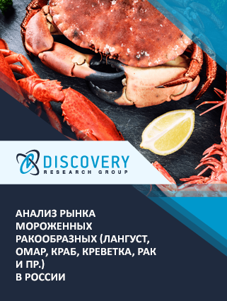 Маркетинговое исследование - Анализ рынка мороженных ракообразных (лангуст, омар, краб, креветка, рак и пр.) в России