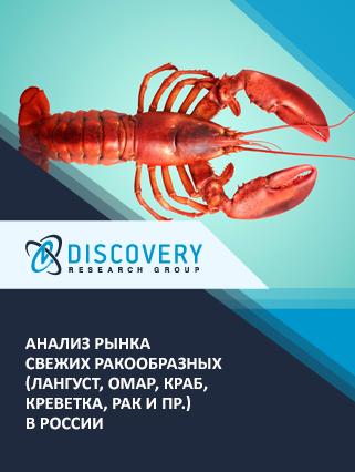 Маркетинговое исследование - Анализ рынка свежих ракообразных (лангуст, омар, краб, креветка, рак и пр.) в России