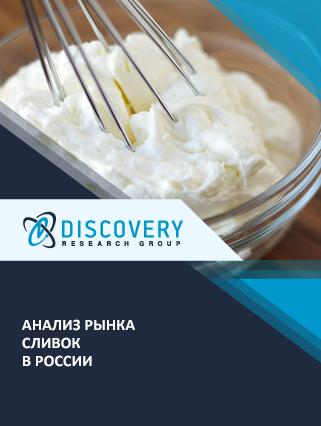 Анализ рынка сливок в России