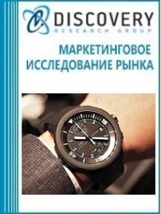 Маркетинговое исследование - Анализ рынка ювелирных изделий и часов класса «люкс» в России
