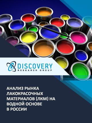 Маркетинговое исследование - Анализ рынка лакокрасочных материалов (ЛКМ) на водной основе в России