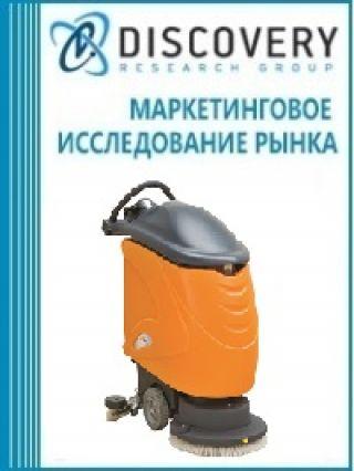 Анализ рынка поломоечных машин в России (с предоставлением базы импортно-экспортных операций)