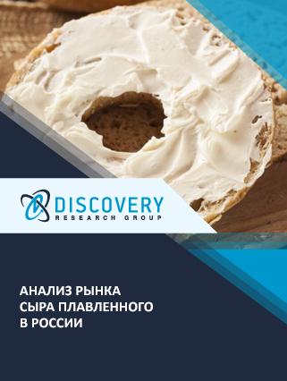 Анализ рынка сыра плавленного в России