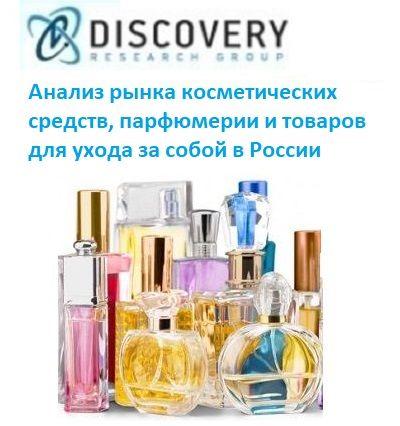 Анализ рынка косметических средств, парфюмерии и товаров для ухода за собой в России