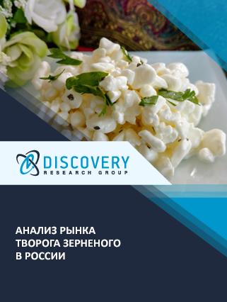 Маркетинговое исследование - Анализ рынка творога зерненого в России