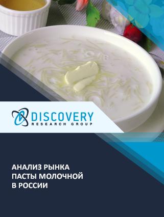Анализ рынка пасты молочной в России