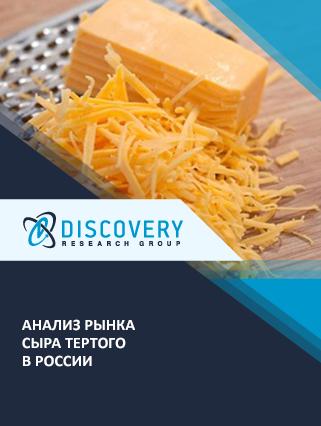 Маркетинговое исследование - Анализ рынка сыра тертого в России