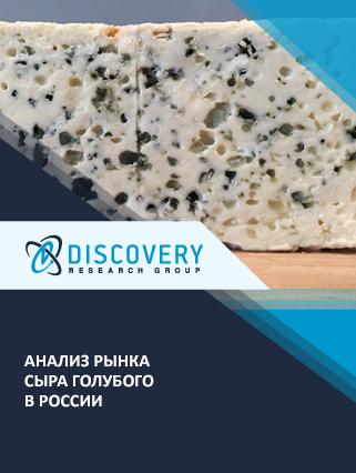 Маркетинговое исследование - Анализ рынка сыра голубого в России