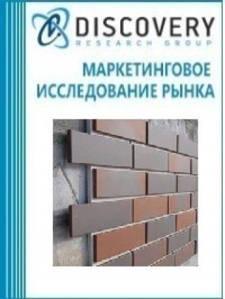 Маркетинговое исследование - Анализ рынка фасадной клинкерной плитки в России (с предоставлением базы импортно-экспортных операций)