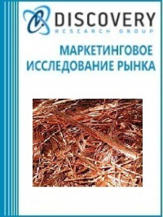 Маркетинговое исследование - Анализ рынка лома цветных металлов в России (с предоставлением базы импортно-экспортных операций)