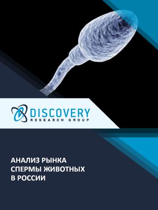 Маркетинговое исследование - Анализ рынка спермы животных в России