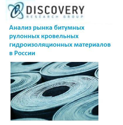 Маркетинговое исследование - Анализ рынка битумных рулонных кровельных гидроизоляционных материалов в России (с базой импорта-экспорта)