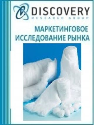 Анализ рынка медицинской ваты и изделий из ваты в России