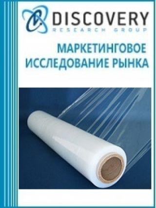 Маркетинговое исследование - Анализ рынка полимерной пленки, лент, полос в России в 2012-Iп. 2016 (с предоставлением базы импортно-экспортных операций)