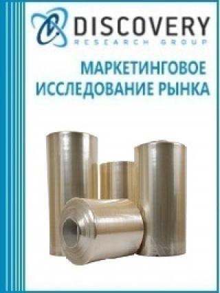 Маркетинговое исследование - Анализ рынка термоусадочной пленки в России в 2012-Iп. 2016 (с предоставлением базы импортно-экспортных операций)