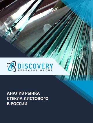Маркетинговое исследование - Анализ рынка стекла листового в России