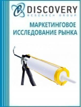 Маркетинговое исследование - Анализ рынка герметиков в России