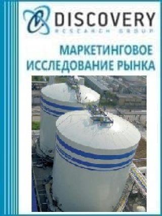 Маркетинговое исследование - Анализ рынка криогенных емкостей в России