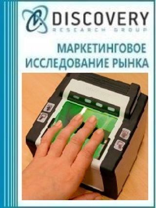 Маркетинговое исследование - Анализ рынка устройств для сканирования отпечатков пальцев в России