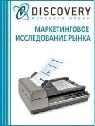 Маркетинговое исследование - Анализ рынка устройств для сканирования с бумажных носителей в России
