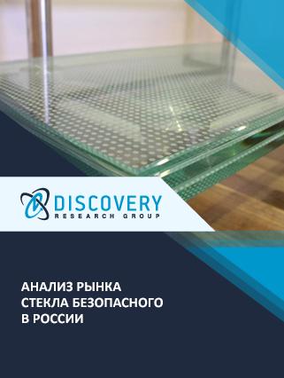 Маркетинговое исследование - Анализ рынка стекла безопасного в России