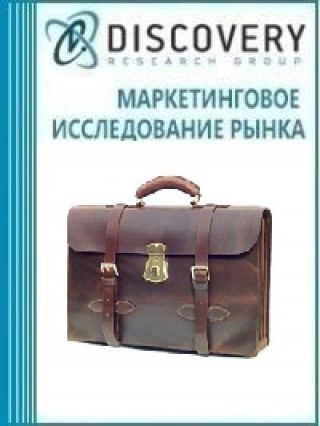 Маркетинговое исследование - Анализ рынка кожгалантереи в России (с предоставлением баз импортно-экспортных операций)