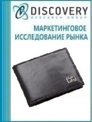 Маркетинговое исследование - Анализ рынка кожаных карманных изделий, аксессуаров одежды, портфелей, кейсов, рюкзаков и чемоданов в России (с предоставлением баз импортно-экспортных операций)