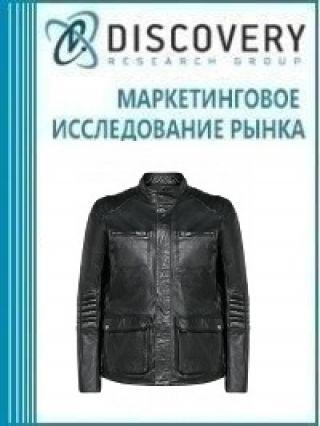 Маркетинговое исследование - Анализ рынка кожаной одежды в России (с предоставлением баз импортно-экспортных операций)