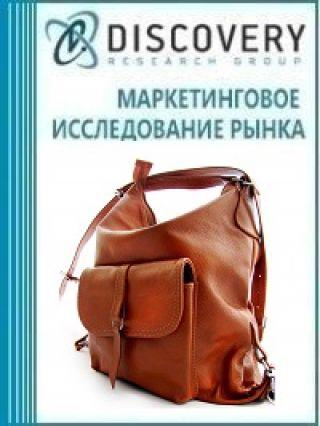 Анализ рынка кожаных сумок (с предоставлением баз импортно-экспортных операций)
