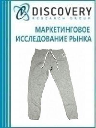 Маркетинговое исследование - Анализ рынка трикотажной одежды в России (с предоставлением баз импортно-экспортных операций)