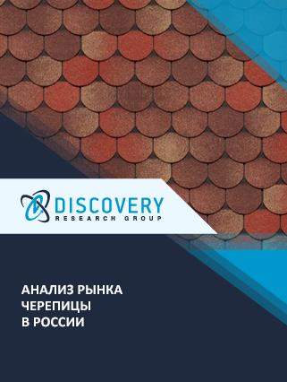 Анализ рынка черепицы в России