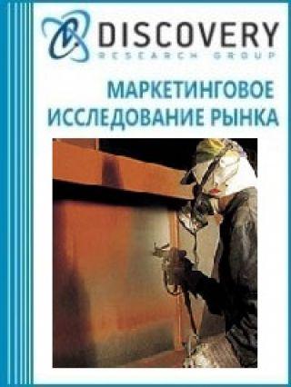 Анализ рынка специализированных антикоррозионных покрытий в России