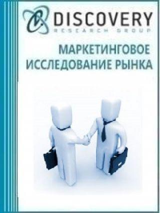 Анализ рынка прямых продаж в России