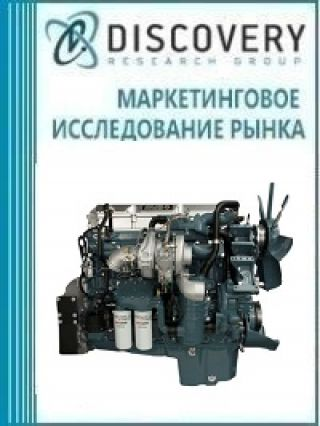 Маркетинговое исследование - Анализ рынка индустриальных двигателей внутреннего сгорания (ДВС) в России (с предоставлением базы импортно-экспортных операций)