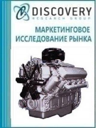 Маркетинговое исследование - Анализ рынка сельскохозяйственных двигателей внутреннего сгорания (ДВС) в России (с предоставлением базы импортно-экспортных операций)