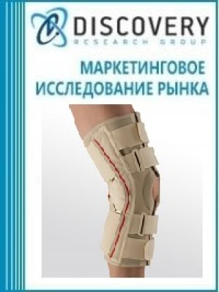 Анализ рынка ортопедических принадлежностей в России (с предоставлением базы импортно-экспортных операций)