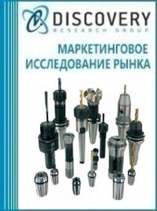 Маркетинговое исследование - Анализ рынка рабочих сменных инструментов (оснастки) для станков или для ручного инструмента в России