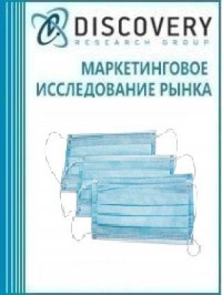 Маркетинговое исследование - Анализ рынка медицинских масок в России