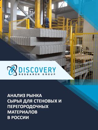 Маркетинговое исследование - Анализ рынка сырья для стеновых и перегородочных материалов в России