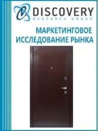 Маркетинговое исследование - Анализ рынка стальных дверей в России (с предоставлением базы импортно-экспортных операций)