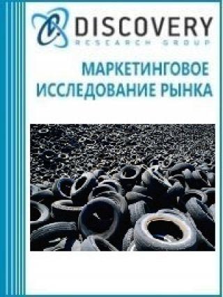 Анализ рынка переработки резинотехнических изделий (шин) в Москве и Московской области