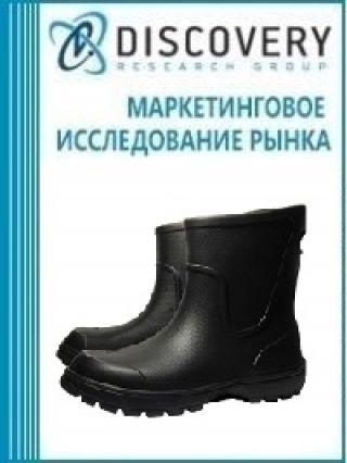 Маркетинговое исследование - Анализ рынка обуви из ЭВА (этиленвинилацетата) в России  (с предоставлением базы импортно-экспортных операций)
