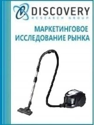 Анализ рынка бытовых пылесосов в России