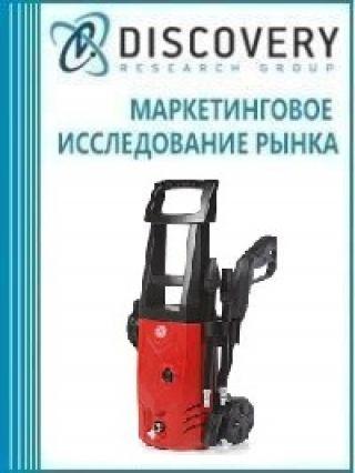 Маркетинговое исследование - Анализ рынка бытовых (универсальных) аппаратов высокого давления (АВД) в России (с предоставлением базы импортно-экспортных операций)